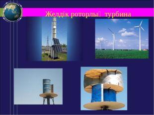 Желдік роторлық турбина
