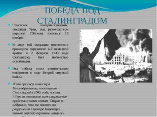 ПОБЕДА ПОД СТАЛИНГРАДОМ Советское контрнаступление, операция Уран, под руково