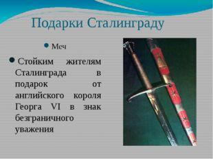 Подарки Сталинграду Меч Стойким жителям Сталинграда в подарок от английского