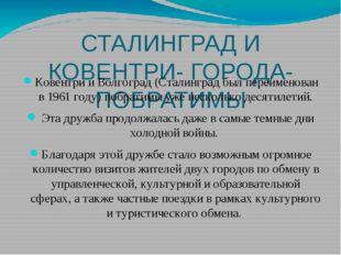 СТАЛИНГРАД И КОВЕНТРИ- ГОРОДА-ПОБРАТИМЫ Ковентри и Волгоград (Сталинград был