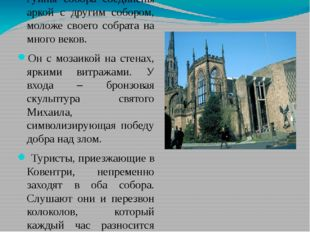 Руины собора соединены аркой с другим собором, моложе своего собрата на мног