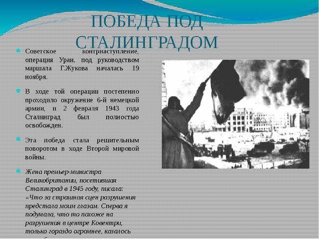 ПОБЕДА ПОД СТАЛИНГРАДОМ Советское контрнаступление, операция Уран, под руково...