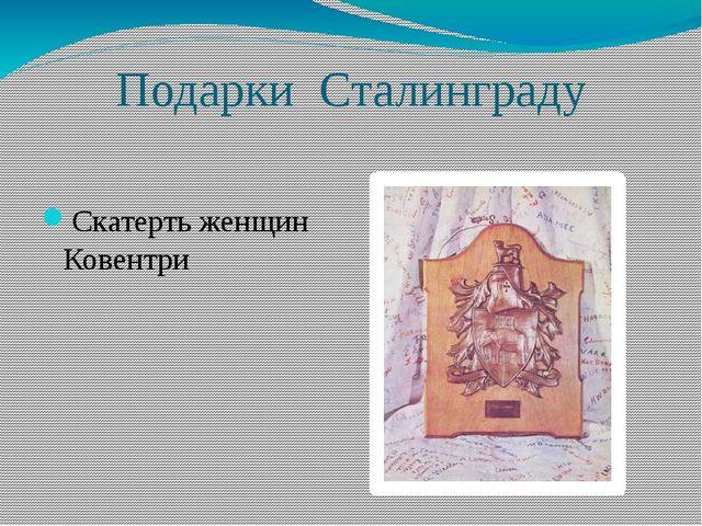 Подарки Сталинграду Скатерть женщин Ковентри