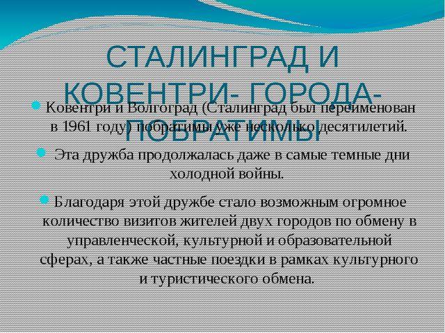 СТАЛИНГРАД И КОВЕНТРИ- ГОРОДА-ПОБРАТИМЫ Ковентри и Волгоград (Сталинград был...