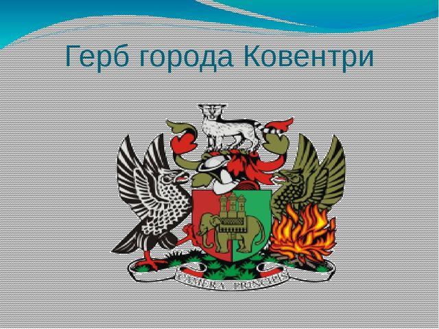 Герб города Ковентри