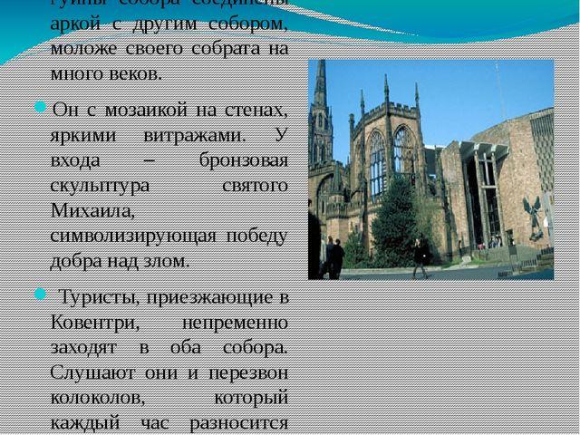 Руины собора соединены аркой с другим собором, моложе своего собрата на мног...