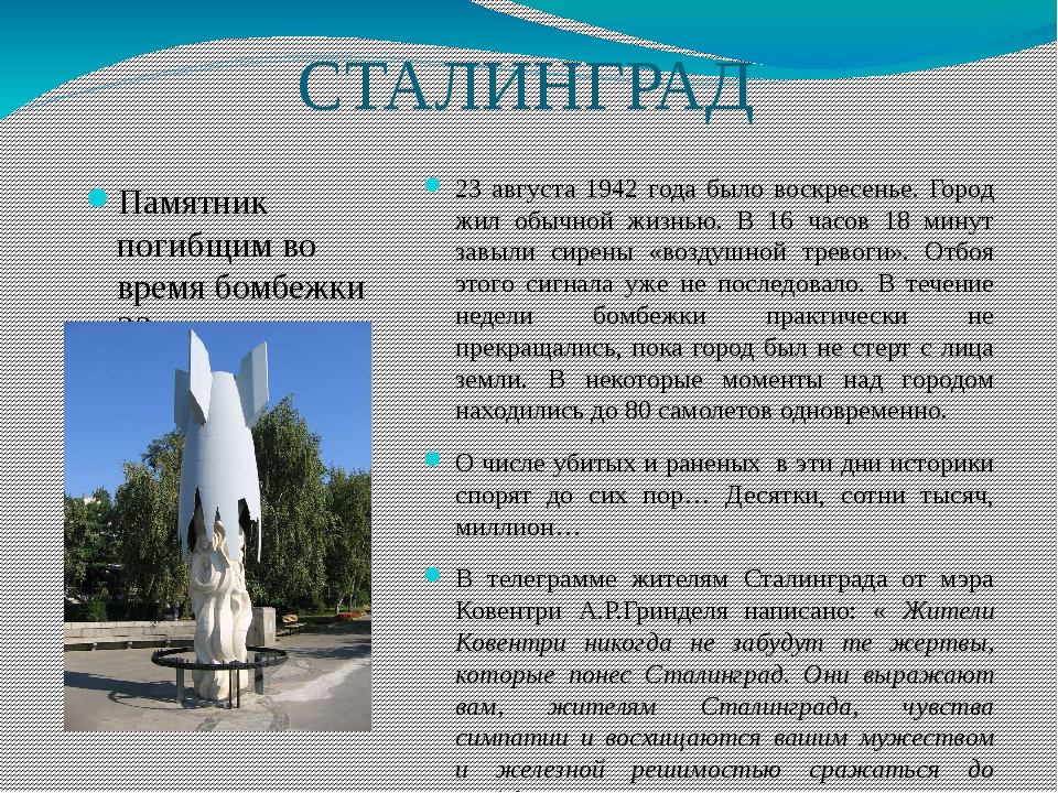 СТАЛИНГРАД Памятник погибщим во время бомбежки 23 августа 23 августа 1942 го...