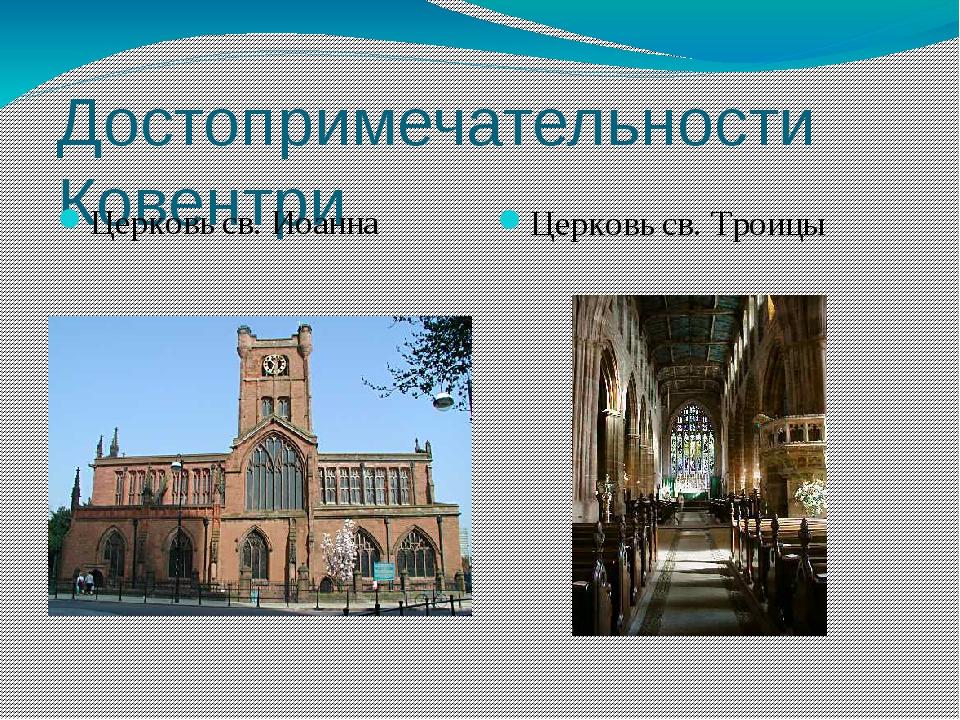 Достопримечательности Ковентри Церковь св. Иоанна Церковь св. Троицы