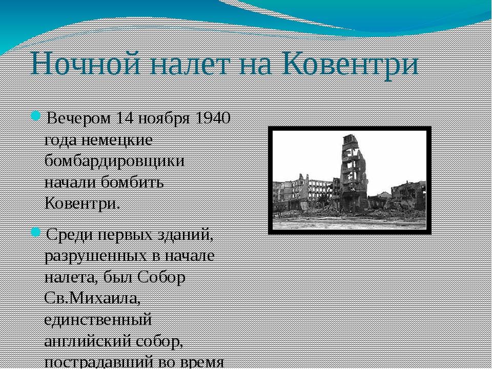 Ночной налет на Ковентри Вечером 14 ноября 1940 года немецкие бомбардировщики...