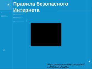 Правила безопасного Интернета https://www.youtube.com/watch?v=M8VFoNaDWMw Есл