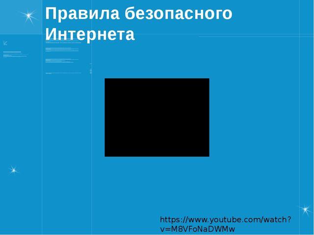 Правила безопасного Интернета https://www.youtube.com/watch?v=M8VFoNaDWMw Есл...