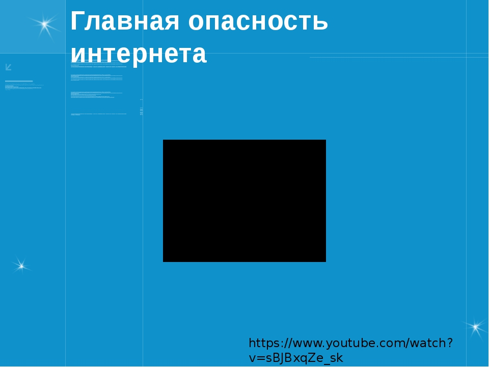 Главная опасность интернета https://www.youtube.com/watch?v=sBJBxqZe_sk Если...
