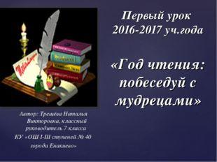 Первый урок 2016-2017 уч.года «Год чтения: побеседуй с мудрецами» Автор: Трещ
