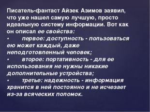 Писатель-фантаст Айзек Азимов заявил, что уже нашел самую лучшую, просто идеа