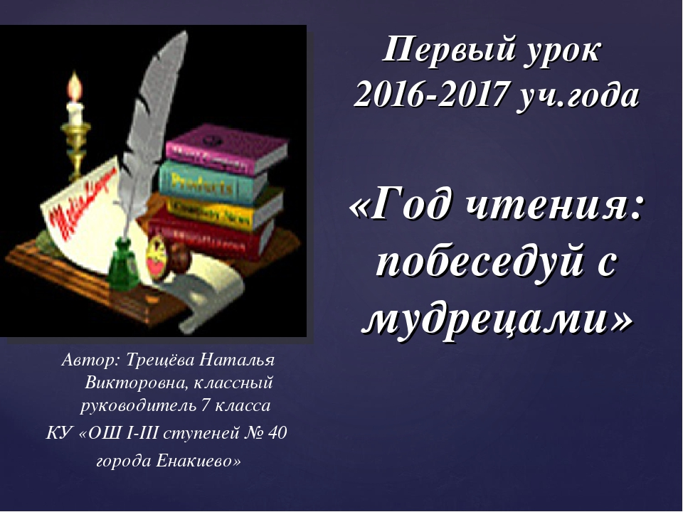 Первый урок 2016-2017 уч.года «Год чтения: побеседуй с мудрецами» Автор: Трещ...