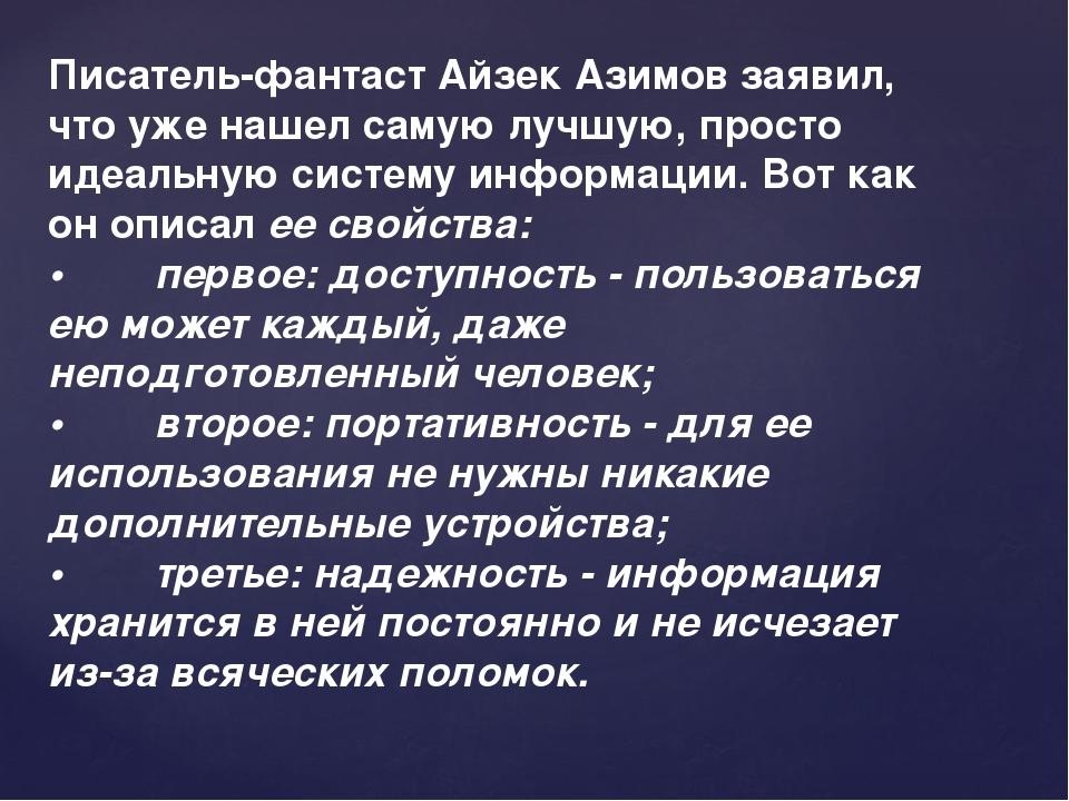 Писатель-фантаст Айзек Азимов заявил, что уже нашел самую лучшую, просто идеа...