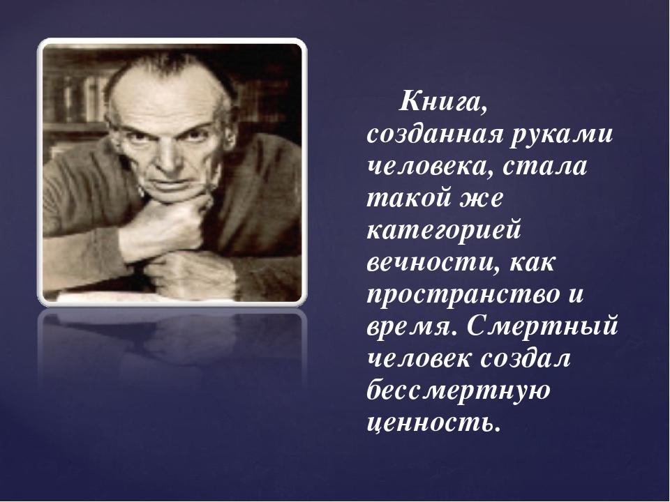 Константин Георгиевич Паустовский Книга, созданная руками человека, стала та...