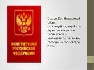 Статья 234. Незаконный оборот сильнодействующий или ядовитых веществ в целях