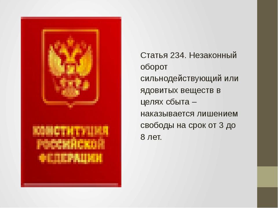 Статья 234. Незаконный оборот сильнодействующий или ядовитых веществ в целях...