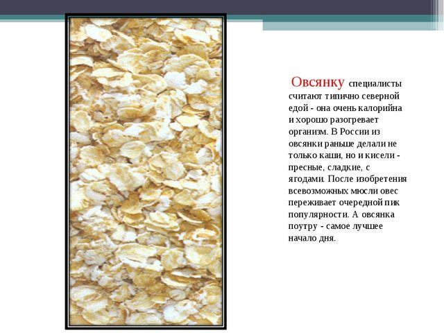 Овсянку специалисты считают типично северной едой - она очень калорийна и хо...