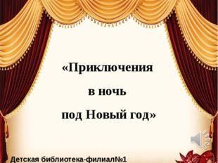 Детская библиотека-филиал№1 Библиотекарь: Андриенко С.К. «Приключения в ночь