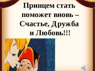 Принцем стать поможет вновь – Счастье, Дружба и Любовь!!!