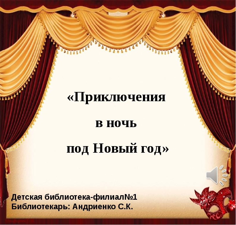 Детская библиотека-филиал№1 Библиотекарь: Андриенко С.К. «Приключения в ночь...