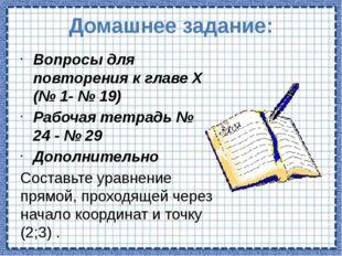 Домашнее задание: Вопросы для повторения к главе Х (№ 1- № 19) Рабочая тетрад