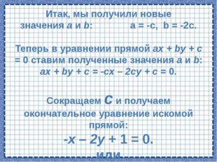 Итак, мы получили новые значенияaиb: a = -c, b = -2c. Теперь в уравнении п