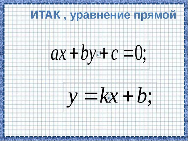 ИТАК , уравнение прямой