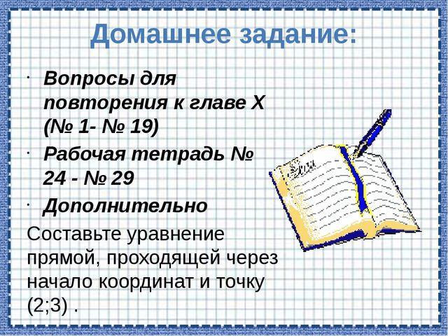 Домашнее задание: Вопросы для повторения к главе Х (№ 1- № 19) Рабочая тетрад...