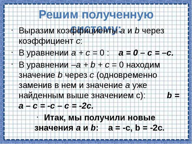 Решим полученную систему: Выразим коэффициентыaиbчерез коэффициентc: В у...