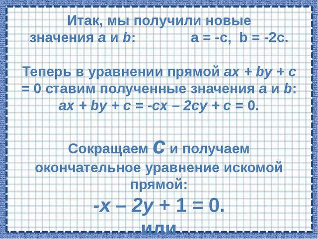 Итак, мы получили новые значенияaиb: a = -c, b = -2c. Теперь в уравнении п...
