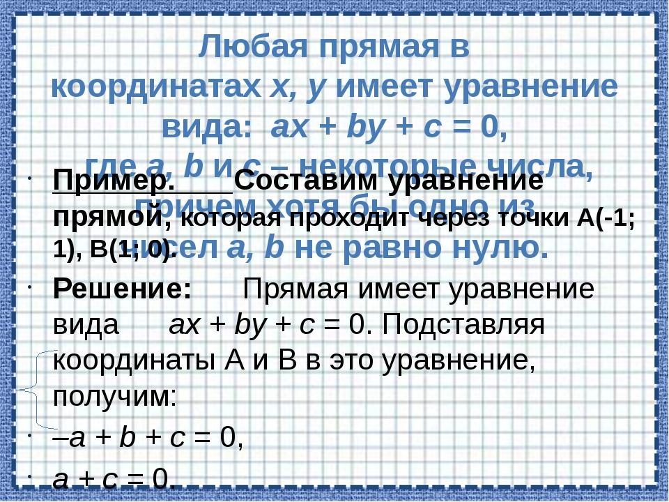 Любая прямая в координатахx,yимеет уравнение вида:ax + by + c =0, где...