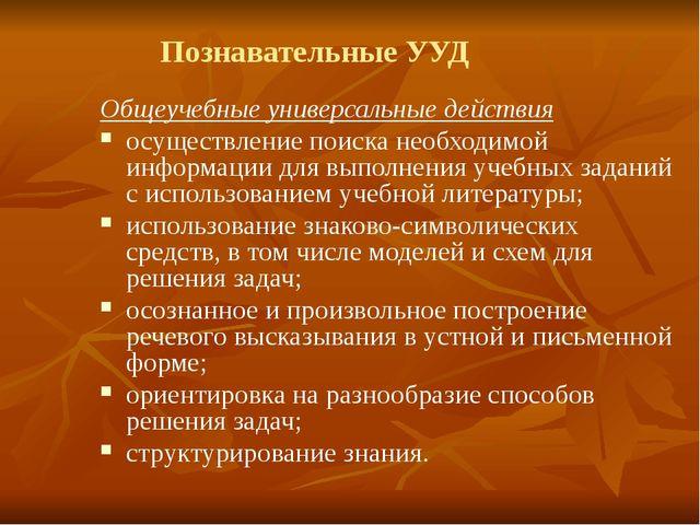 Познавательные УУД Общеучебные универсальные действия осуществление поиска не...
