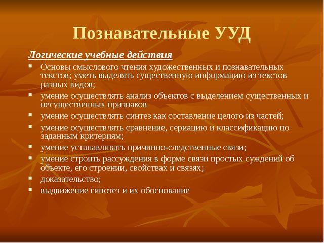 Познавательные УУД Логические учебные действия Основы смыслового чтения худож...