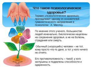 Термин «психологическое здоровье» принадлежит одному из основателей гуманист