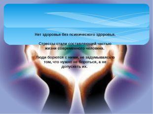Нет здоровья без психического здоровья. Стрессы стали составляющей частью жиз