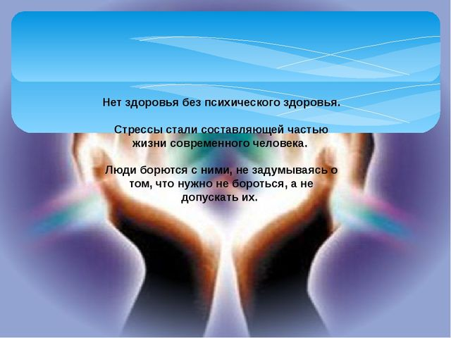 Нет здоровья без психического здоровья. Стрессы стали составляющей частью жиз...