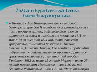 Й52 башы Буранбай Сыуашбаев3а бирелг9н характеристика. « Бывший в 1-м Башкир