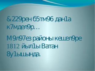 &229рен б5тм96 дан1а к7мдел9р… М9л97ез районы кешел9ре 1812 йыл1ы Ватан 8у1ыш