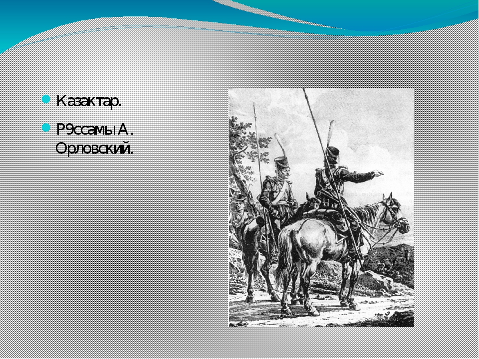 Казактар. Р9ссамы А. Орловский.