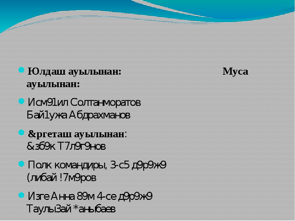 Юлдаш ауылынан: Муса ауылынан: Исм91ил Солтанморатов Бай1ужа Абдрахманов &рг...