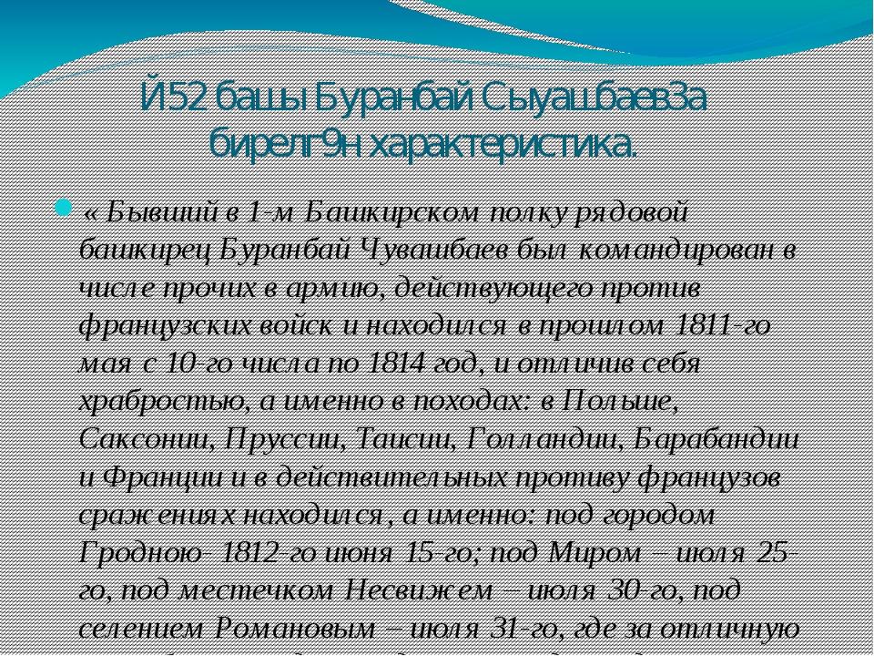 Й52 башы Буранбай Сыуашбаев3а бирелг9н характеристика. « Бывший в 1-м Башкир...