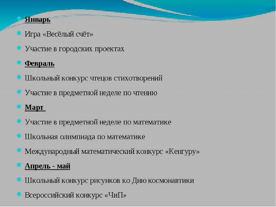 Январь Игра «Весёлый счёт» Участие в городских проектах Февраль Школьный кон...