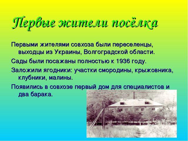 Первые жители посёлка Первыми жителями совхоза были переселенцы, выходцы из У...
