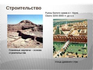 Строительство Руины Белого храма в г. Уруке. Около 3200-3000 гг. до н.э. Улиц