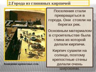 2.Города из глиняных кирпичей Поселения стали превращаться в города. Они стоя