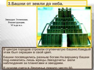 3.Башни от земли до неба. В центре городов строили ступенчатую башню.Каждый э
