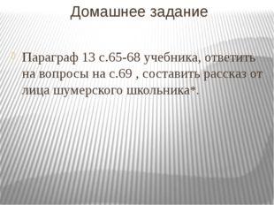 Домашнее задание Параграф 13 с.65-68 учебника, ответить на вопросы на с.69 ,